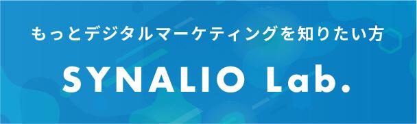 もっとデジタルマーケティングを知りたい方 SYNALIO Lab.