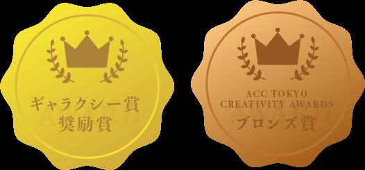 ギャラクシー賞 奨励賞 ACC TOKYO CREATIVITY AWARDS ブロンズ賞