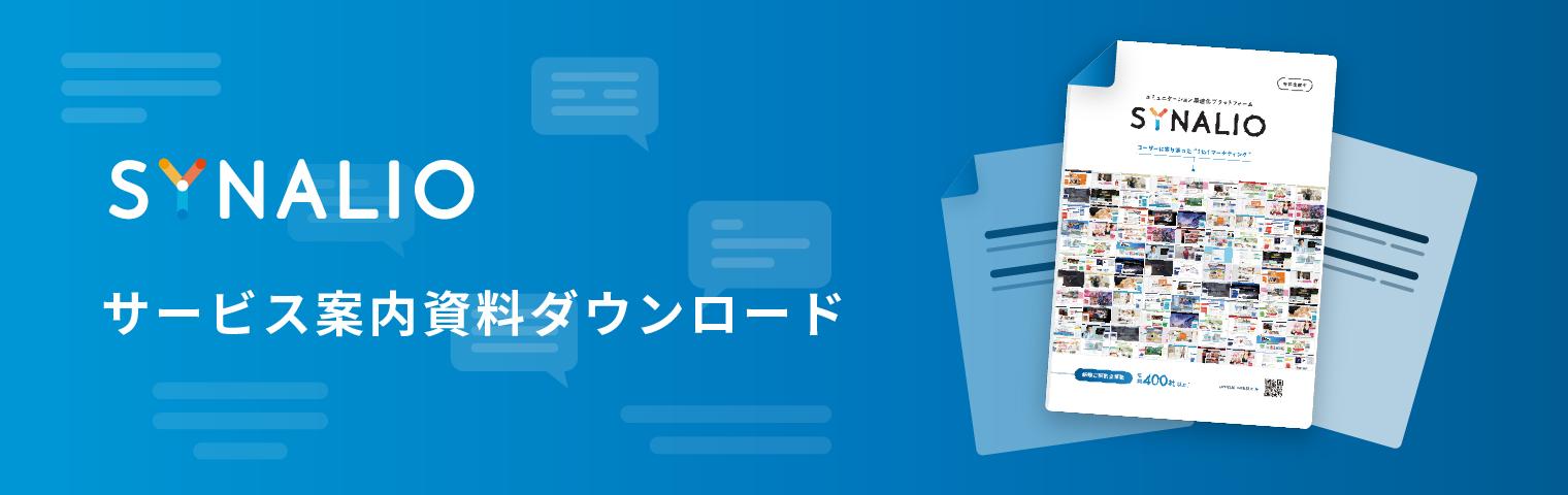 SYNALIO サービスご案内資料