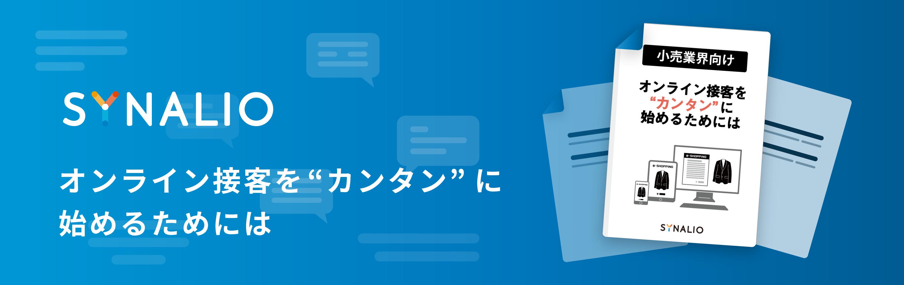 """【小売業界向け】オンライン接客を""""カンタン""""に始めるためには"""